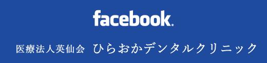 ひらおかデンタルクリニックfacebook